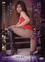 「熟女ブーツ慕情コレクション 2 坂本梨沙」のパッケージ画像