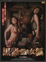 (33dapj97)[DAPJ-097] 黒天狗屋敷の熟れた女狐 深尾彩乃 大友唯愛 ダウンロード