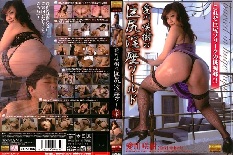 ムチムチの人妻、愛川咲樹出演の3P無料熟女動画像。愛川咲樹の巨尻淫座ワールド
