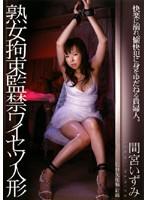 (33dapj110)[DAPJ-110] 熟女拘束監禁ワイセツ人形 間宮いずみ ダウンロード