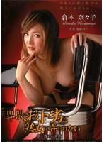 (33dapj113)[DAPJ-113] 卑猥でお下劣な熟女に弄られたい 倉本奈々子 ダウンロード