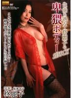 生垂れ熟女・柊麗子の卑猥ボディーSHOCK ダウンロード