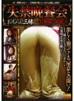 (33dapj129)[DAPJ-129] 失禁晩餐会 おもらし三昧 〜若奥様の恥蜜〜 ダウンロード