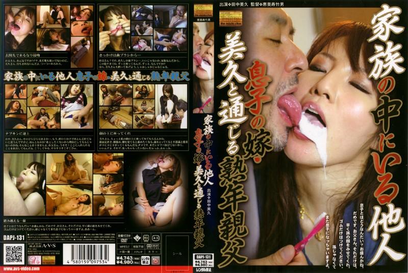 人妻、田中美久出演の騎乗位無料熟女動画像。家族の中にいる他人 息子の嫁・美久と通じる熟年親父 田中美久