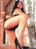 (33daps23)[DAPS-023] 生垂れお姉様・赤坂涼子の卑猥ボディーSHOCK ダウンロード