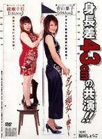 (33daps25)[DAPS-025] ダブル痴女 〜嫐り〜 青山葉子 綾瀬千佳 ダウンロード