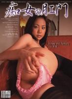 (33daps57)[DAPS-057] 痴女の肛門 山内奈央 ダウンロード