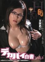 デカパイ白書 Vol.1 天咲めい ダウンロード