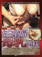 妊産婦母乳奥様 VOL.007 & VOL.008 ダウンロード