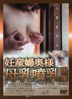 (33dbn07)[DBN-007] 妊産婦母乳奥様 母乳噴乳映像 VOL.012 ダウンロード