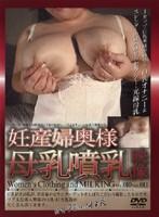 妊産婦母乳奥様 母乳噴乳映像 VOL.010 & VOL.011