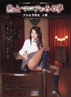 (33dcr29)[DCR-029] 熟女マニアがみる夢 ブルセラ熟女 10巻 彩乃36歳 ダウンロード