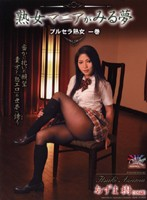 (33dcr30)[DCR-030] 熟女マニアが見る夢 ブルセラ熟女 一巻 ダウンロード