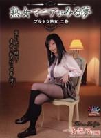 熟女マニアが見る夢 ブルセラ熟女 二巻 梨乃28歳 ダウンロード