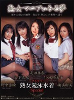 (33dcr101)[DCR-101] 熟女マニアがみる夢 〜ブルセラ熟女競泳水着Special〜 ダウンロード