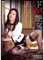 乳首責めだけでビクビク痙攣イキする長身の色っぽい熟女!藤沢未央