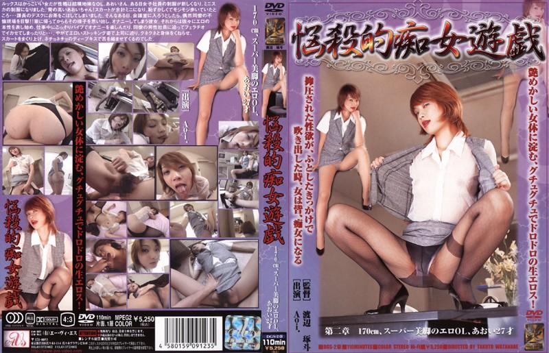 悩殺的痴女遊戯 第二章 170cm、スーパー美脚のエロOL、あおい27才