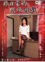 (33dph08)[DPH-008] 非日常的悶絶遊戯 社長秘書、純子の場合 ダウンロード