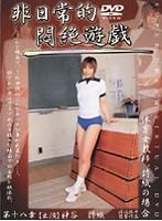 非日常的悶絶遊戯 体育女教師、詩織の場合 ダウンロード