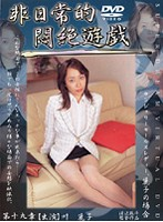 (33ph19)[PH-019] 非日常的悶絶遊戯 ランジェリーセールスレディー、麗子の場合 ダウンロード