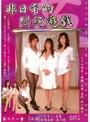 非日常的悶絶遊戯 3人の仲良し奥様、友希、美鈴、純の場合
