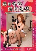 【独占】非日常的悶絶遊戯 新人女流カメラマン、智美の場合