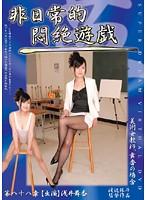 (33dph088)[DPH-088] 非日常的悶絶遊戯 美人女教師、舞香の場合 ダウンロード