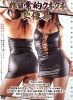 非日常的クネクネ映像集 Phantom夢sexy image collection 2 ダウンロード