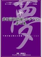 非日常的悶絶コレクション 第四集 ダウンロード