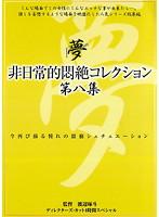 (33dph00112)[DPH-112] 非日常的悶絶コレクション 第八集 ダウンロード