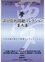 (33dph00113)[DPH-113] 非日常的悶絶コレクション 第九集 ダウンロード