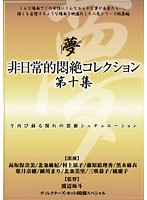 非日常的悶絶コレクション 第十集 ダウンロード