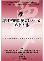 33dph00119[DPH-119]非日常的悶絶コレクション第十五集