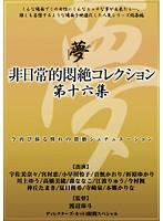 非日常的悶絶コレクション 第十六集 ダウンロード