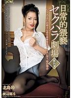 「日常的猥褻セクハラ劇場 第四章 北島玲」のパッケージ画像