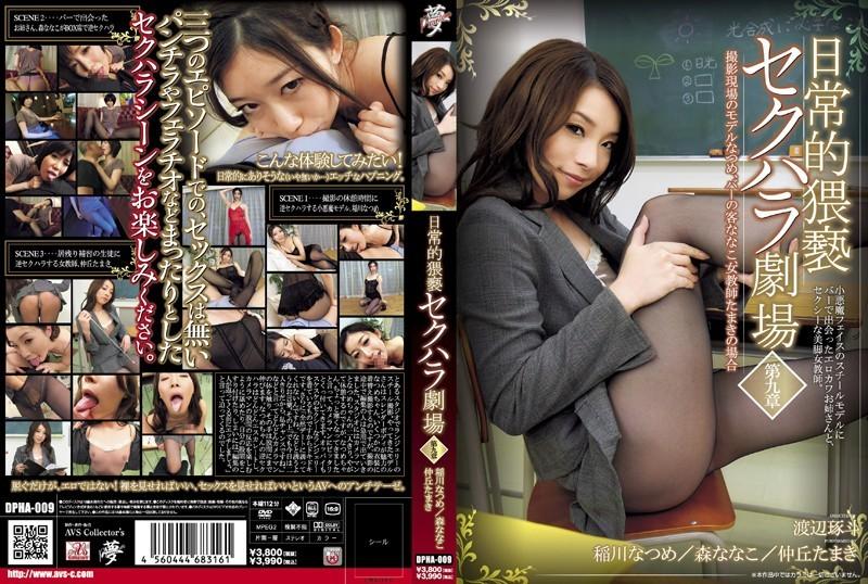 [DPHA-009] 日常的猥褻セクハラ劇場 第九章