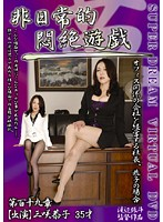 非日常的悶絶遊戯 オフィス関係の会社を経営する社長、恭子の場合