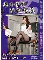 非日常的悶絶遊戯 セックスはすっかりご無沙汰な女教師、咲子の場合