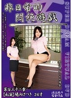 DPHN-132 - In the Case of non-daily Miss Faint in Agony Game Receptionist