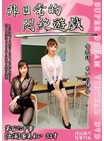 「非日常的悶絶遊戯 女教師、あいの場合」のパッケージ画像