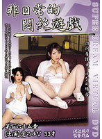(33dphn00165)[DPHN-165] 非日常的悶絶遊戯 訪問看護士、ゆなの場合 ダウンロード