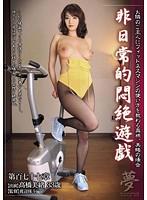 「非日常的悶絶遊戯 お隣のご主人にフィットネスマシンの使い方を教わる奥様、美緒の場合」のパッケージ画像