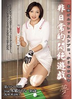 (33dphn00184)[DPHN-184] 非日常的悶絶遊戯 出張ゴルフレッスンプロ、かりなの場合 本郷かりな ダウンロード