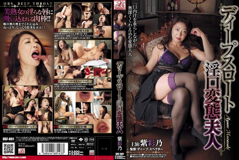 人妻、紫彩乃出演のディープスロート無料熟女動画像。ディープスロート淫口変態夫人 紫彩乃