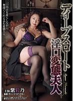 (33dsf00001)[DSF-001] ディープスロート淫口変態夫人 紫彩乃 ダウンロード