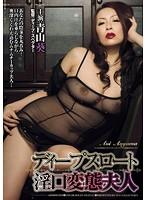 (33dsf00004)[DSF-004] ディープスロート淫口変態夫人 青山葵 ダウンロード