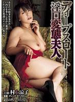 「ディープスロート淫口変態夫人 村上涼子」のパッケージ画像