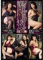 ディープスロート淫口変態夫人 BEST Vol.1