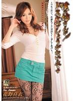 (33eok006)[EOK-006] 僕の姉さんがドスケベでしょうがないんです 花野真衣 ダウンロード