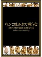 (33fkg00001)[FKG-001] ウンコまみれで戦う女 ダウンロード